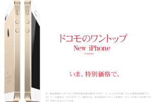 gold-iphone-5s-ntt-docomoapple-5s