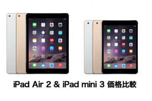 ipad-air2-mini3-price