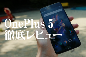 oneplus5review