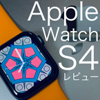 バナー Apple Watch S4